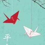 Sadako Sasaki Postcard Design 1